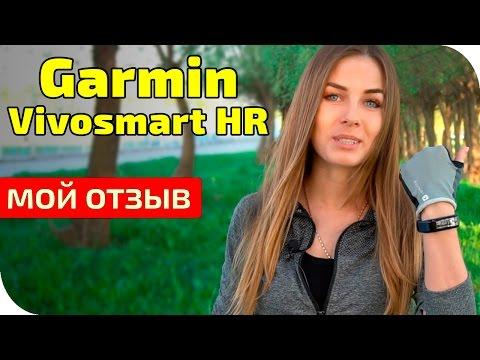 Garmin Vivosmart HR обзор