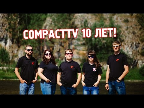 CompactTV 10 лет! Наши партнёры о нас!