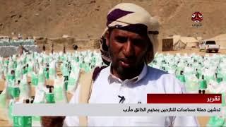 تدشين حملة مساعدات للنازحين بمخيم الخانق مأرب   تقرير رشاد النواري   يمن شباب