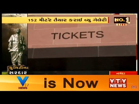 Narmada: Statue Of Unity ને જોવા માટે પ્રવાસીઓને ચૂકકવા પડશે નાણા   Vtv News