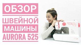 Обзор швейной машины Aurora 525