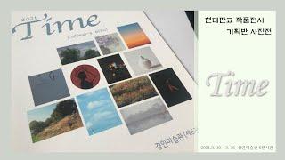 온라인 미술관 - Time(현대판교 사진전) 경인미술관…