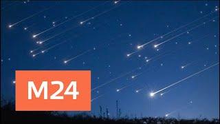 На выходных москвичи увидят самый яркий осенний звездопад - Москва 24