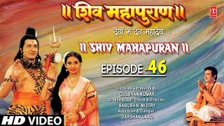 शिव महापुराण I Shiv Mahapuran I Episode 46 I T-Series Bhakti Sagar