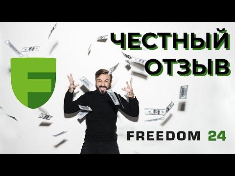 Отзыв Фридом 24 / Новинка от Брокера Фридом Финанс - Freedom24.kz / Инвестиции 2020 / Выбор брокера
