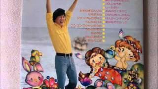 作詞/名村宏 作曲/編曲/歌とギター/田中星児 田中星児さんの楽しい楽曲...