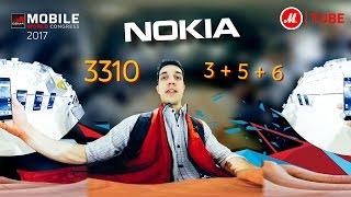 Мобильные телефоны и смартфоны Nokia 3310, 3, 5, 6 на MWC 2017 (репортаж с панорамой 360 градусов)(Панорамный репортаж о смартфонах Nokia 3310, 3, 5, 6, снятый с помощью экшн-камеры Nikon KeyMission 360 Подробнее о мобильны..., 2017-03-09T12:01:22.000Z)