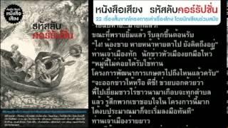 audio-book-โบสถ์สีทองของเมืองบาป-อัศศิริ