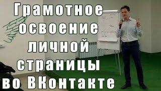 Грамотное освоение личной страницы во ВКонтакте. Запись трансляции