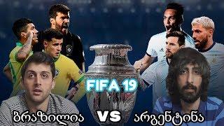 ბრაზილია VS არგენტინა FIFA 19 (კოპა ამერიკა)