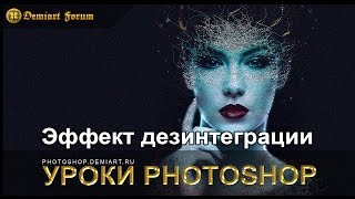 Эффект дезинтеграции. Урок Photoshop.