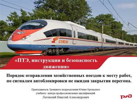 ИДП. 3  Отправление  хозяйственных поездов не ожидая закрытия перегона