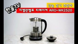 [한올TV] 만능 전기…