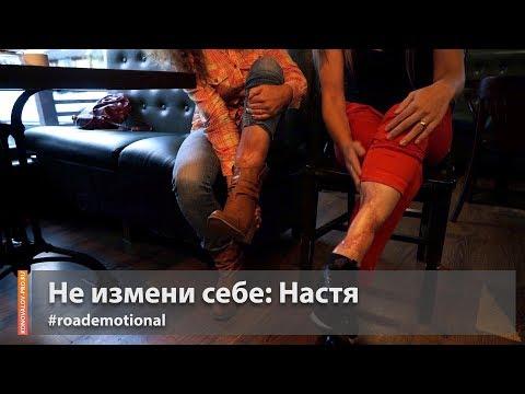Не измени себе: Настя (Жизнь после мото аварии)