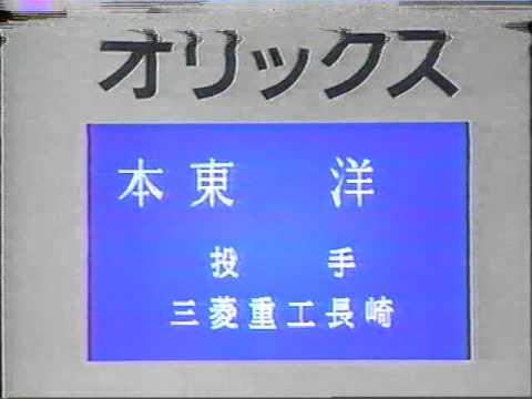 1991年ドラフト会議_3位指名 - Y...