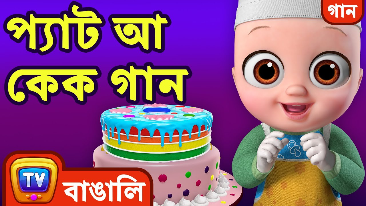 প্যাট আ কেক গান (Pat a Cake Song) - Bangla Rhymes for Children - ChuChu TV
