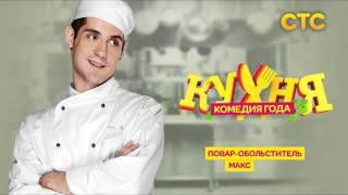 «Кухня» OST    #6
