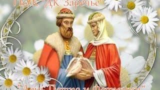 """ГБУК """"ДК""""Заречье"""" - """"День Петра и Февронии""""."""
