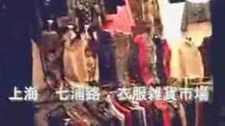上海のアパレル問屋「七浦路」