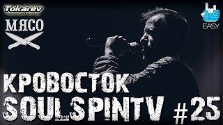 SOULSPINTV #25 Концерт группы КРОВОСТОК в Харькове