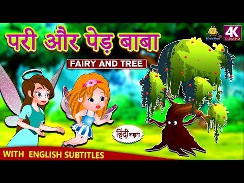 परी और पेड़ बाबा - Fairy Tales In Hindi | Hindi Kahaniya For Kids | Stories For Kids | Moral Stories