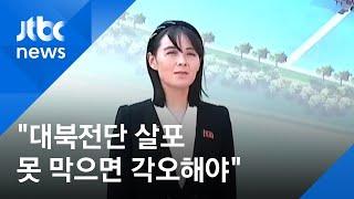 """[아침& 지금] 김여정 """"대북전단 살포 못 막으면 군사합의 파기"""" / JTBC 아침&"""