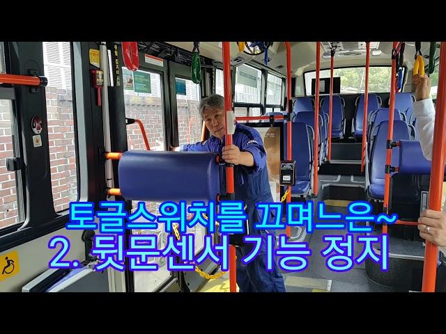 김포교통 근무자밴드 - 버스 뒷문센서 이상시 대응 방법