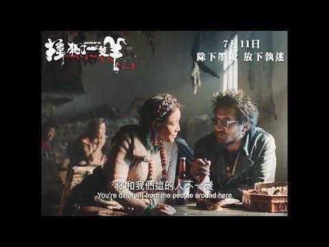 撞死了一隻羊 (Jinpa)電影預告