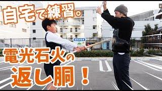 今さら聞けない「返し胴」の打ち方、教えます。How to hit Kaeshi-Do【剣道 Kendo】【百秀武道具店 Hyakusyu Kendo】