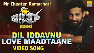 Dil Iddavnu Love Maadtaane ( Song) Mr Cheater Ramachari | New Kannada Movie 2018