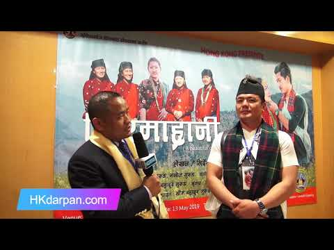 Interview With Gurung Movie Sirmarani Unit In H.K