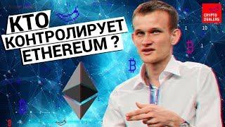 Вся правда! Кто контролирует Ethereum ?