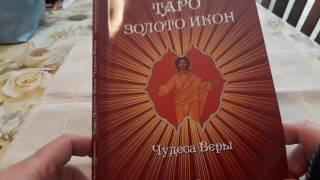 """Обзор книги """"Таро Золото икон"""", автор - Д. Невский"""