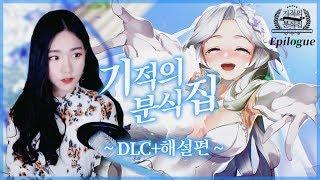 (full) 기적의 분식집 ~DLC 해설편~ 궁금증 해결과 십덕토론☆