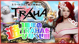 【#TRAHA】1周年のTRAHA(トラハ)を遊び尽くせ!!【にじさんじ/ドーラ】