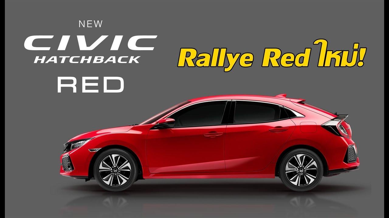 ใหม่! Honda Civic Hatchback เพิ่มสีแดง ราคาเดิม 1.169 ล้าน! | MZ Crazy Cars