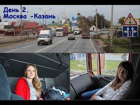 Доехать или умереть! Москва - Казань любой ценой.