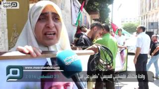 بالفيديو| والدة مختطف فلسطيني للسيسي: