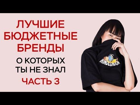 ТОП ЛУЧШИХ БЮДЖЕТНЫХ БРЕНДОВ / ЧАСТЬ 3 / ГДЕ КУПИТЬ МОДНУЮ ОДЕЖДУ