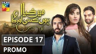 Main Khayal Hoon Kisi Aur Ka Episode #17 Promo HUM TV Drama