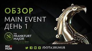Обзор первого дня Main Event @ Frankfurt Fall Major