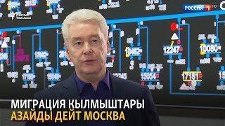 Миграция кылмыштары азайды дейт Москва | #БүгүнАзаттыкта дүйнө жаңылыктары