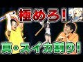 【Live】アルスト|【プレゼントアリ!】最新アップデート情報&「恋するスイカ」チャレンジ! [AlchemiaStory] #491