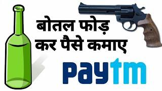 1 बोतल तोड़ो 1 रुपए !! 10 बोतल 10 रुपए !! Paytm Cash