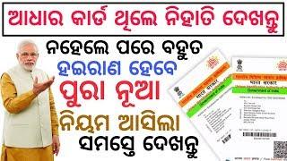 ଆଧାର କାର୍ଡ ଥିଲେ ନିହାତି ଦେଖନ୍ତୁ Aadhaar Card Au Pan Card Ku Nei Puni Govt New Rule Asigala Dekhntu