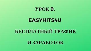 УРОК 9  EASYHITS4U БЕСПЛАТНЫЙ ТРАФИК и ЗАРАБОТОК 1
