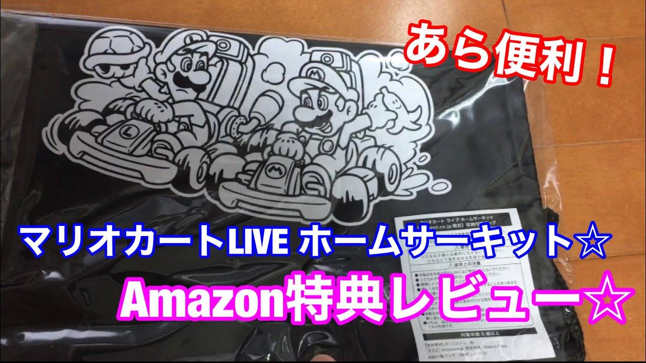 マリオカート ライブホームサーキット】Amazon限定特典レビュー ...
