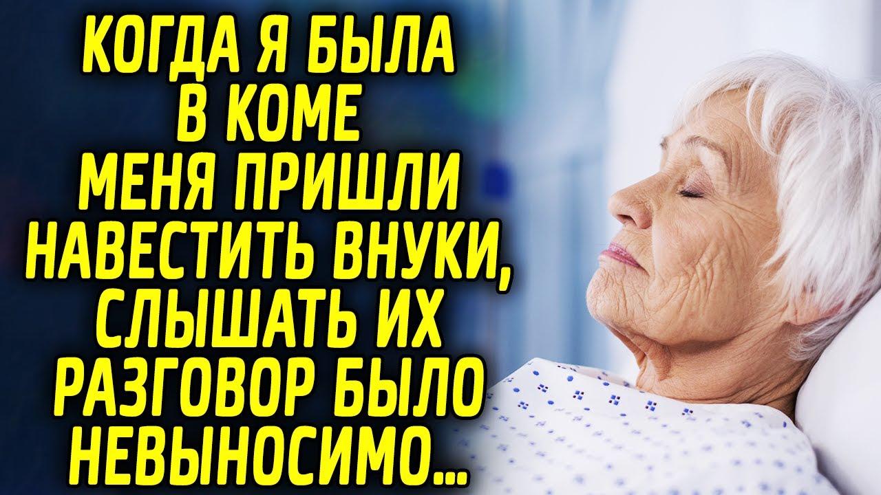 Когда я находилась без сознания, меня пришли навестить внуки, слышать их разговор было невыносимо…