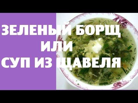 Зелёный борщ с щавелем и яйцом рецепты с фото пошагово