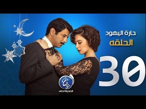 مسلسل حارة اليهود - الحلقة الثلاثون والأخيرة | Episode 30 - Haret El Yahud